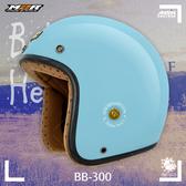 [安信騎士] BB-300 素色 水藍 300 復古帽 安全帽 小帽體 Bulldog 內襯可拆