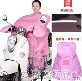 電動摩托車擋風被夏季薄款電車電瓶車防曬擋風罩夏天電動車遮陽罩 愛麗絲精品igo