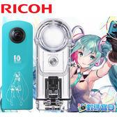 【8/31前送MK10自拍棒】 RICOH THETA SC 初音未來 + TW-1 防水殼【套組】全景360° 攝影機 相機 富堃公司貨
