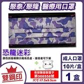 聚泰 聚隆 雙鋼印 成人醫療口罩 (恐龍迷彩) 10入/盒 (台灣製造 CNS14774) 專品藥局【2018174】