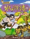 水滸傳(1):武松打猛虎(附VCD)...