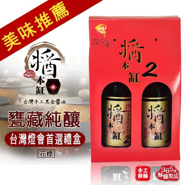 【醬本缸】 365天甕藏純黑豆醬油 (花標)