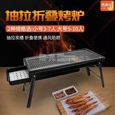 燒烤架戶外全套用具木炭家用燒烤爐加厚野外碳烤肉爐子杰米仕 陽光好物