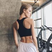瑜伽背心式防震跑步聚攏定型美背運動內衣文胸女  創想數位