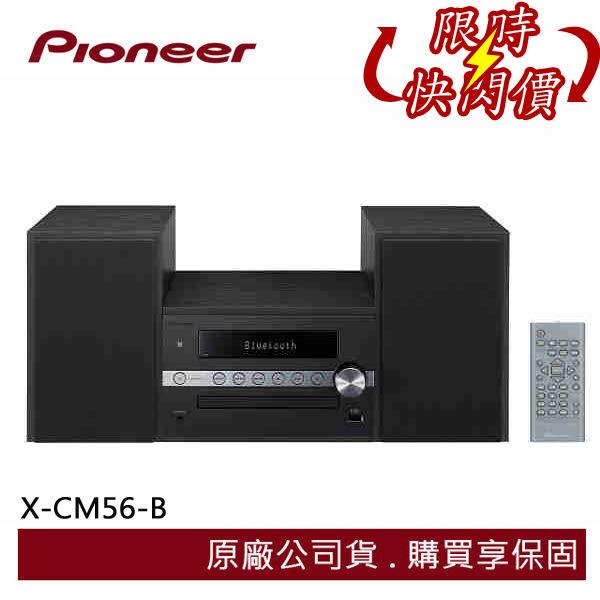 【限時特賣】Pioneer 先鋒 X-CM56-B CD 藍芽 收音機 組合音響 公司貨