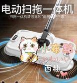 拖把手推式掃地拖地神器一體機家用拖把電動機器人吸塵器掃把簸箕套裝xw 快速出貨免運