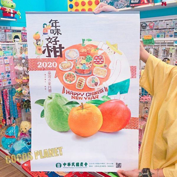 2020年 台灣省農會 中華民國農會 2020 台灣水果月曆 掛曆 農曆 壁曆 COCOS CE073