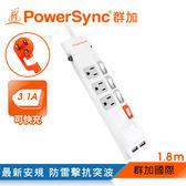 群加 PowerSync【最新安規】四開三插防雷擊抗搖擺USB延長線/1.8m(TPS343UB9018)
