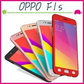 OPPO F1S A59 5.5寸 360度全包背蓋 四角全覆蓋手機殼 磨砂保護套 創意手機套 PC保護殼 硬殼