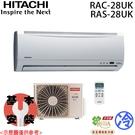 【HITACHI日立】3-5坪 定頻分離式冷氣 RAC-28UK / RAS-28UK 免運費 送基本安裝