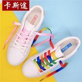 鞋帶 卡斯途漸變鞋帶扁彩虹色女小白鞋帆布鞋運動鞋休閒潮流時尚個性『快速出貨』