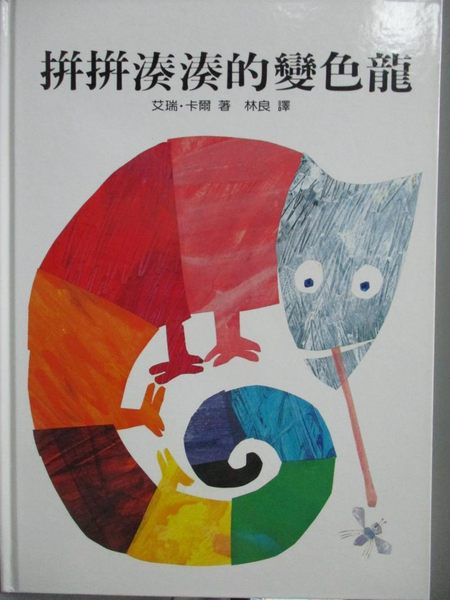 【書寶二手書T1/少年童書_ZDO】拼拼湊湊的變色龍_艾瑞.卡爾