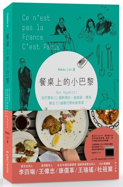 餐桌上的小巴黎:Bon Appétit!在巴黎和21個新朋友一起逛街、...【城邦讀書花園】