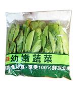 鮮嫩青江菜★安全蔬菜