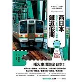 西日本鐵道假期(西日本.東海.四國.九州篇)