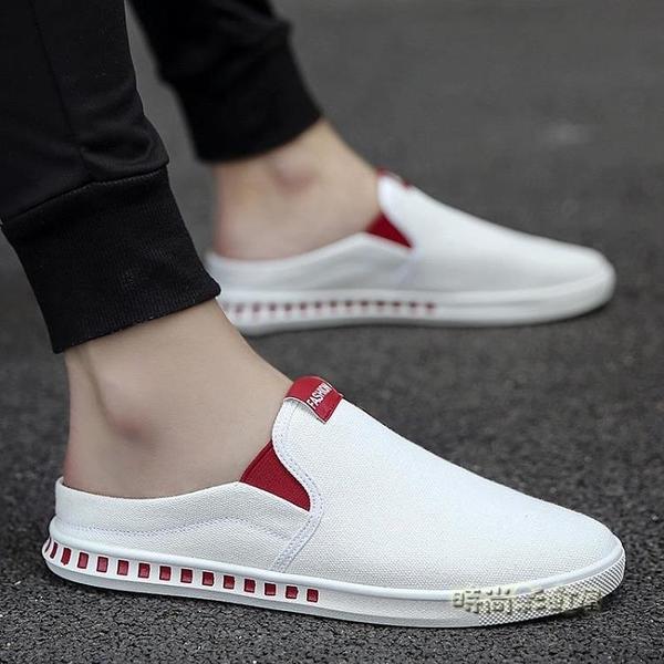 帆布鞋男韓版休閒半拖布鞋白色潮流2020夏季新款小白一腳蹬懶人鞋「時尚彩紅屋」