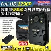 【CHICHIAU】1296P 超廣角170度螢幕型兩用夜視隨身影音密錄器/支援遙控器 影音記錄器 行車紀錄器 H10