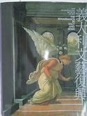 【書寶二手書T3/藝術_DTM】義大利文藝復興_大都會博物館美術全集