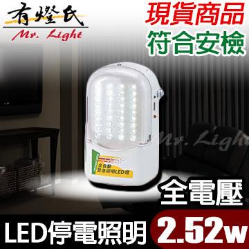 【有燈氏】LED 36燈 手提 壁掛 兩用型 停電 照明燈 自動充電 停電才亮 保固1年【LED-28010】