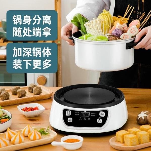 110V電火鍋多功能電熱煮鍋