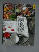 【書寶二手書T4/餐飲_ZBZ】美食考-歐洲飲食文化地圖_蔡倩玟