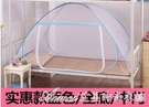 學生上下鋪免安裝蚊帳宿舍高低床米單人側開門蒙古包 艾美时尚衣櫥 YYS