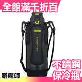 【小福部屋】日本 Thermos 膳魔師 不銹鋼 真空保冷瓶 FFZ-1001F 運動水壺 黑色 1000ml