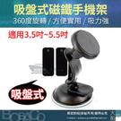 【吸盤式磁鐵手機架】儀表板 3.5吋~5.5吋 手機夾 手機座 手機支架 導航支架 車用手機架