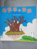 【書寶二手書T9/兒童文學_KMD】老茄苳的眼淚_可白