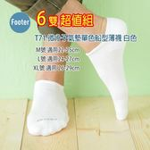 Footer T71白 (薄襪) 六雙超值組  微分子氣墊單色船型薄襪 ;除臭襪;蝴蝶魚戶外