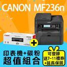 【印表機+碳粉送禮券組】Canon im...