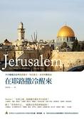 (二手書)在耶路撒冷醒來:30天暢遊以色列耶路撒冷、特拉維夫、加利利與鹽海