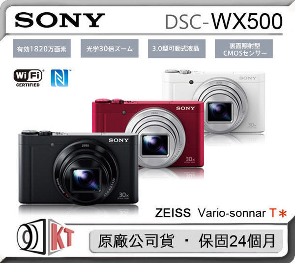 加贈原廠32G卡 SONY DSC-WX500 再送64G高速卡+原廠電池+拭鏡筆+專用座充+原廠皮套+4大好禮  公司貨