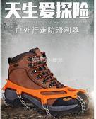 防摔8齒冰爪抓防滑鞋套登山防滑雪爪戶外登山雪戶外雪地鞋鏈  走心小賣場