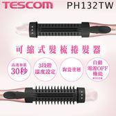 TESCOM PH132TW PH132 可縮式 髮梳捲髮器 整髮 整髮梳 群光公司貨
