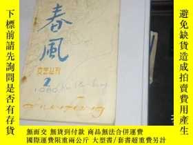 二手書博民逛書店罕見春風文藝叢刊1980年第2期(總第5期)Y5676