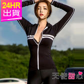 四件式泳裝 黑M~XL 簡約性感長袖水母衣 比基尼泳衣 衝浪潛水浮潛溯溪泛舟 天使甜心Angel Honey