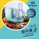 【南紡購物中心】王電 2代廚中寶 果菜食物料理機 MJ-325(wo2688升級款)