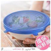 6件套拉伸矽膠環保保鮮蓋 碗蓋 圓形真空蓋 密封保鮮蓋 不挑色
