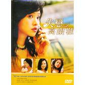 台劇 - 失戀高跟鞋DVD (全20集) 伊能靜/安雅/陳孝萱