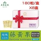 美陸生技 超級水溶性藤黃果萃取膠囊(禮盒)【180粒/盒X8盒】AWBIO
