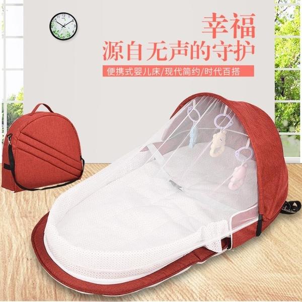 便攜式床中床寶寶嬰兒床可摺疊可移動新生兒睡床仿生bb床上床防壓 NMS小明同學