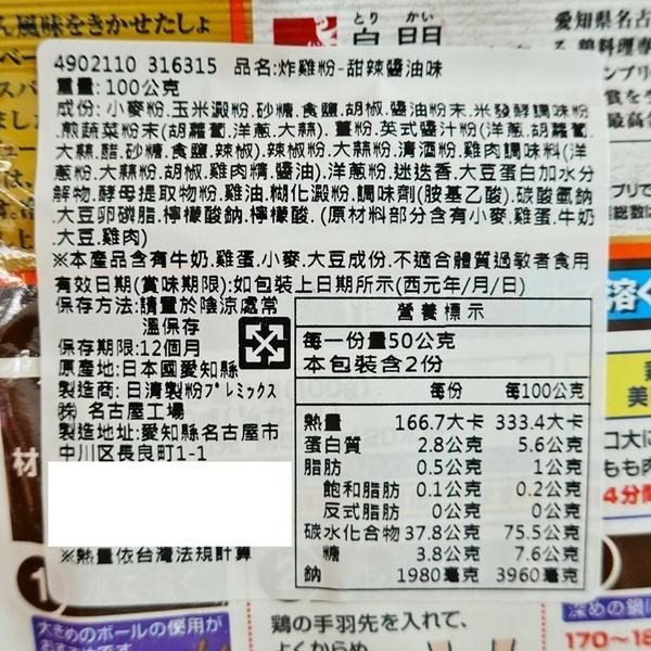 日清金賞炸雞粉-辣味 100g【4902110316315】(廚房美味)