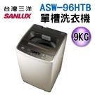 【信源】9公斤【SANLUX 台灣三洋單槽洗衣機】ASW-96HTB/ASW96HTB