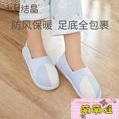 月子鞋女產后春秋包跟產后軟底孕婦鞋室內345月份夏薄款【萌萌噠】