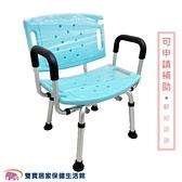 鋁合金洗澡椅 ER-50005 有靠背有扶手 扶手可拆 可調高低 ER50005