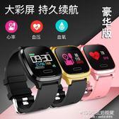 智慧手環 智慧手環星萊特R3運動計步測心跳多功能健康手錶彩屏計步器 1995生活雜貨