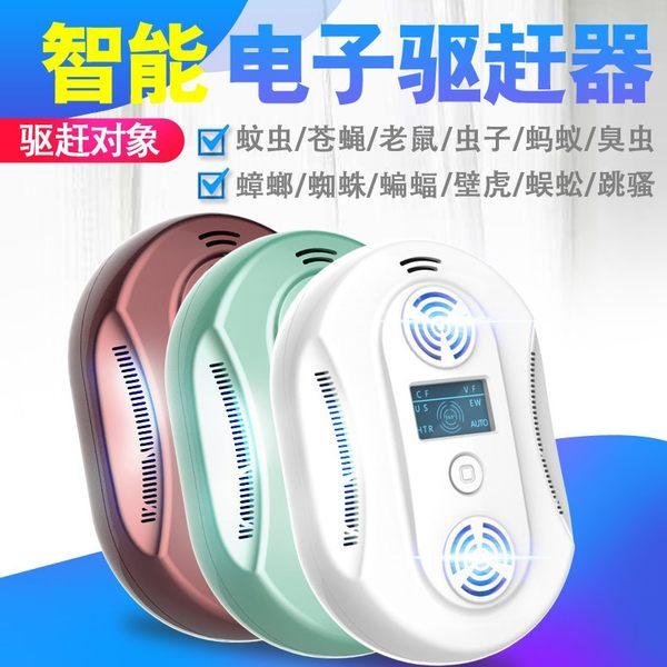 多功能智慧電子驅趕器 超音波大功率驅蚊器 家用旅行住宿驅蟲驅鼠器