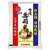 三好米台梗壽司米 3.4kg【愛買】