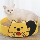 貓抓板磨爪器瓦楞紙貓窩沙發墊磨爪貓玩具貓咪【小獅子】